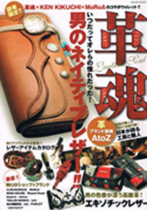 2009年7月 革魂 Leather Soul