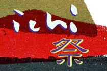 2014 ichi祭