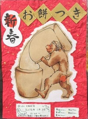 新春 ichi餅つきの会