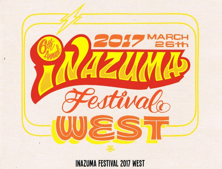inazuma-west