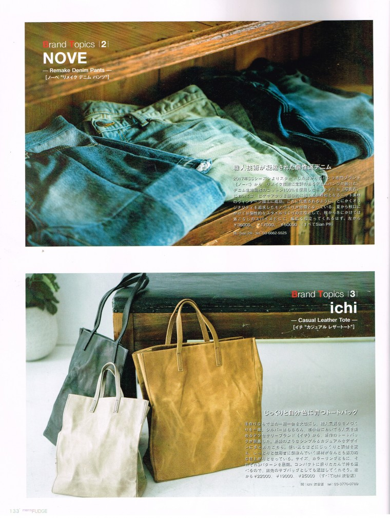 1710men's FUDGE 10月号_p133