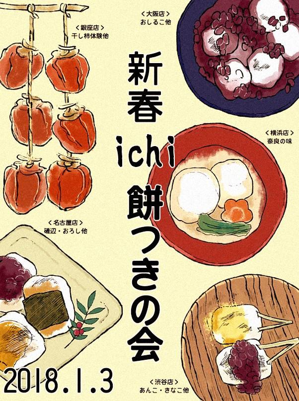 ichi新春餅つきの会