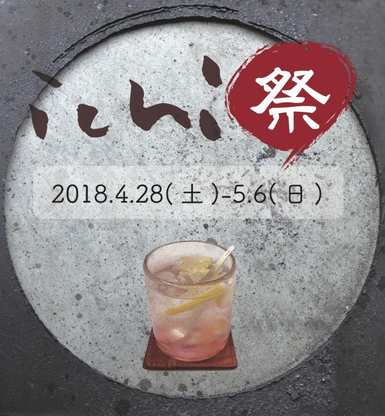 18ichi-fes