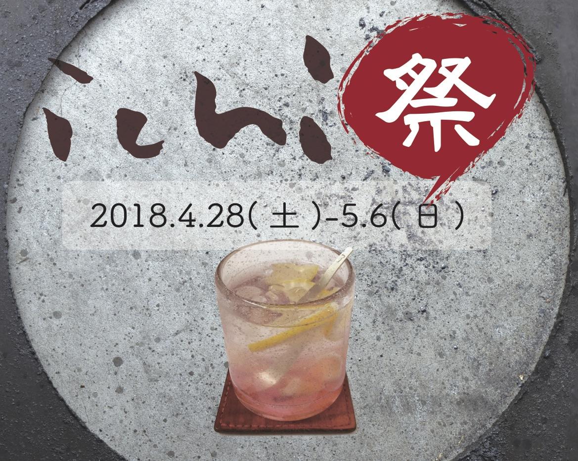 GWイベント[ichi祭]のお知らせ
