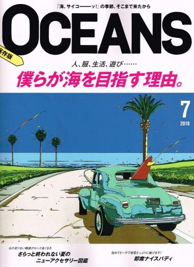 OCEANS2018年 7月号 表紙